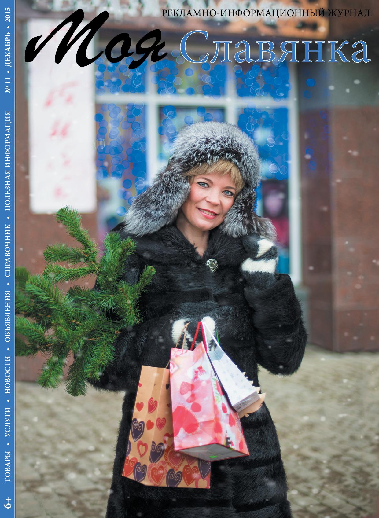 Обложка журнала Моя Славянка декабрь 2015