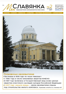 Обложки журнала Моя Славянка
