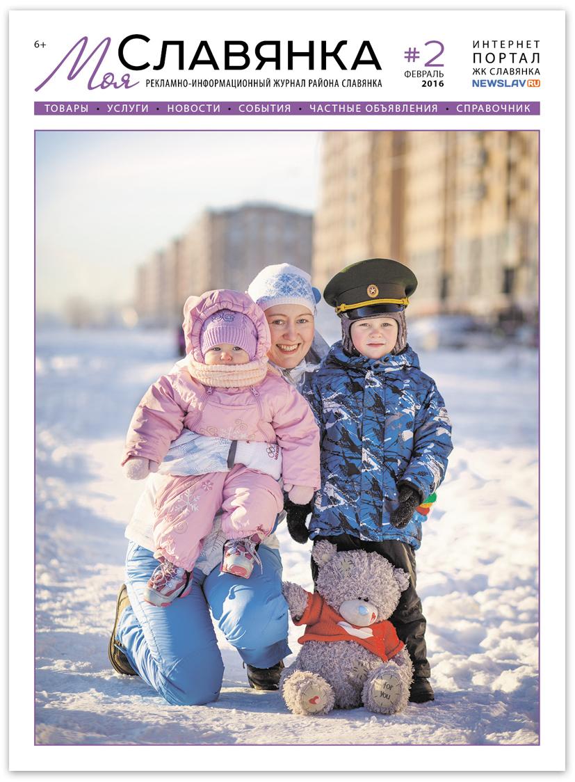 Журнал Моя Славянка февраль