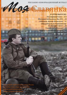 Журнал Моя Славянка Май 2015