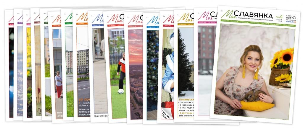 Журнал Моя Славянка Шушары