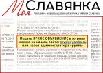 Выделенное, платное объявление в журнал Моя Славянка