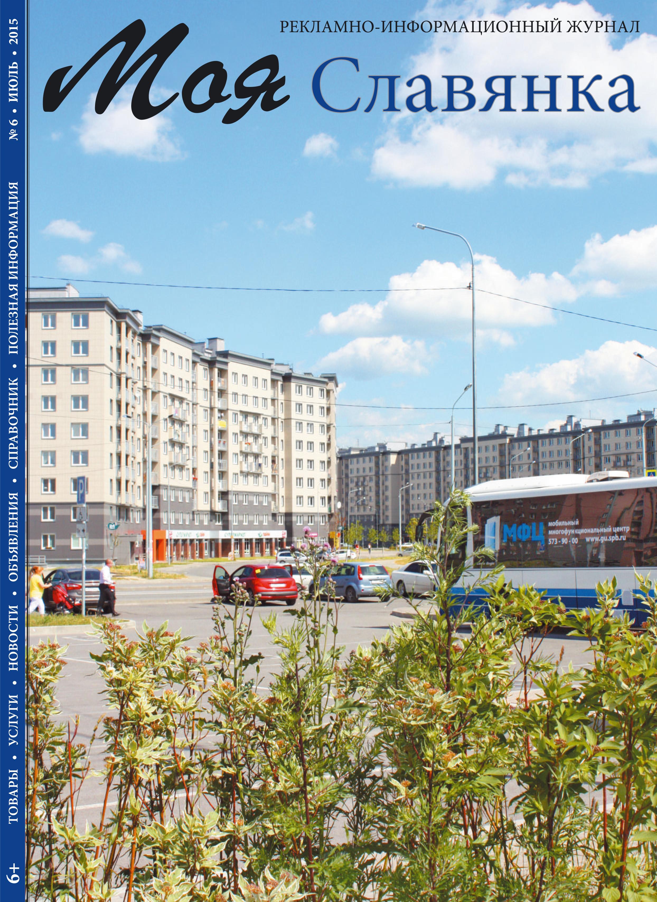 Журнал в ЖК Славянка