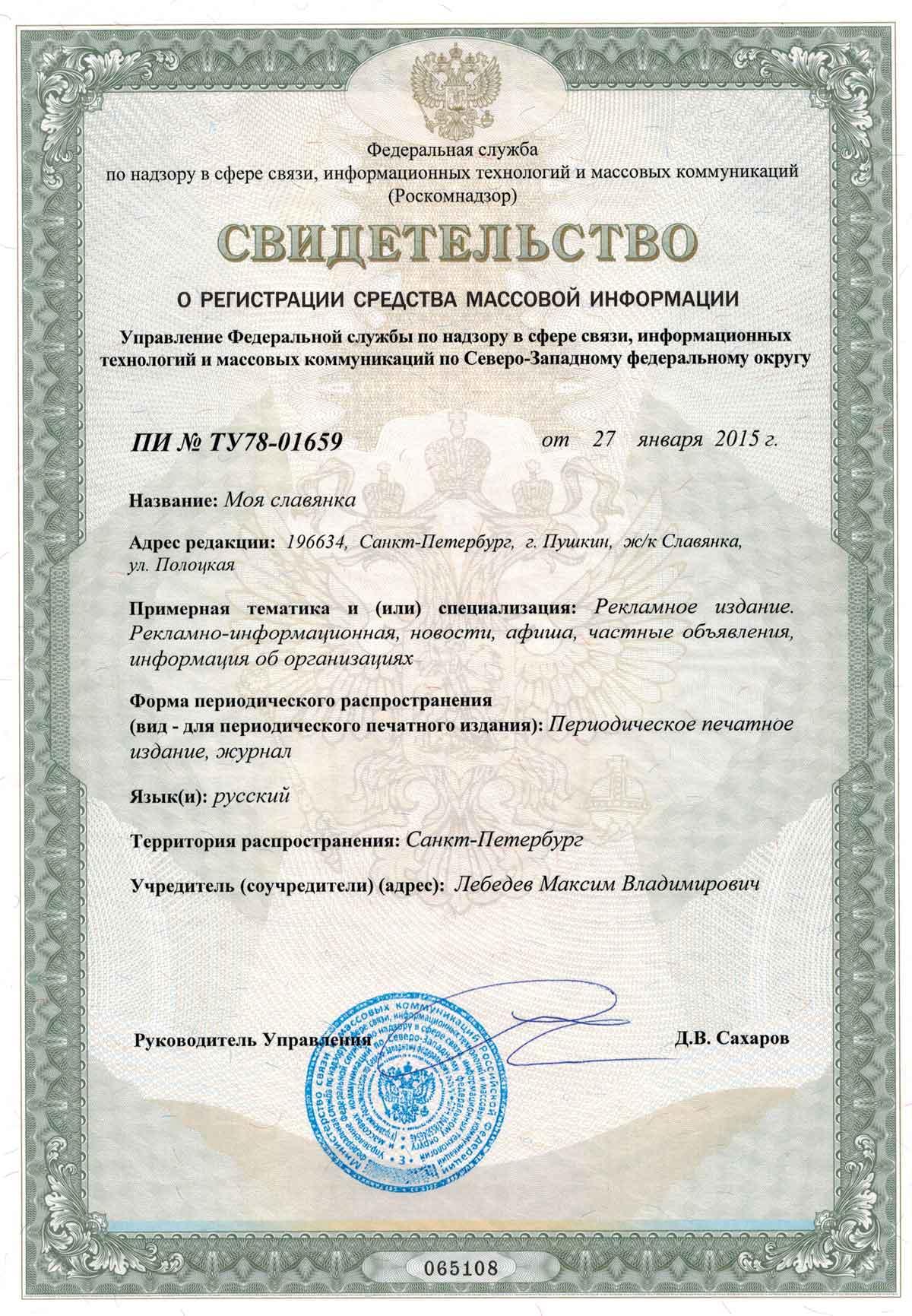 Svidetelstvo_o_registratsii_SMI