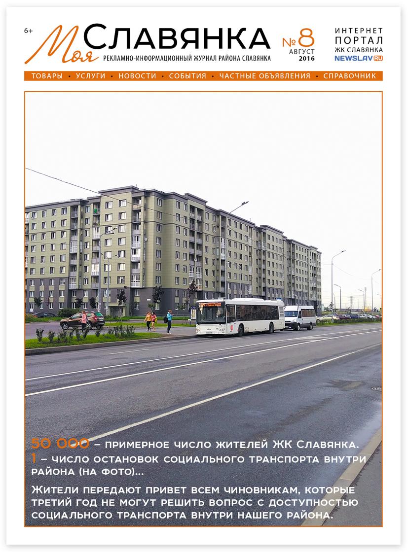 Обложка журнала Моя Славянка август 2016г