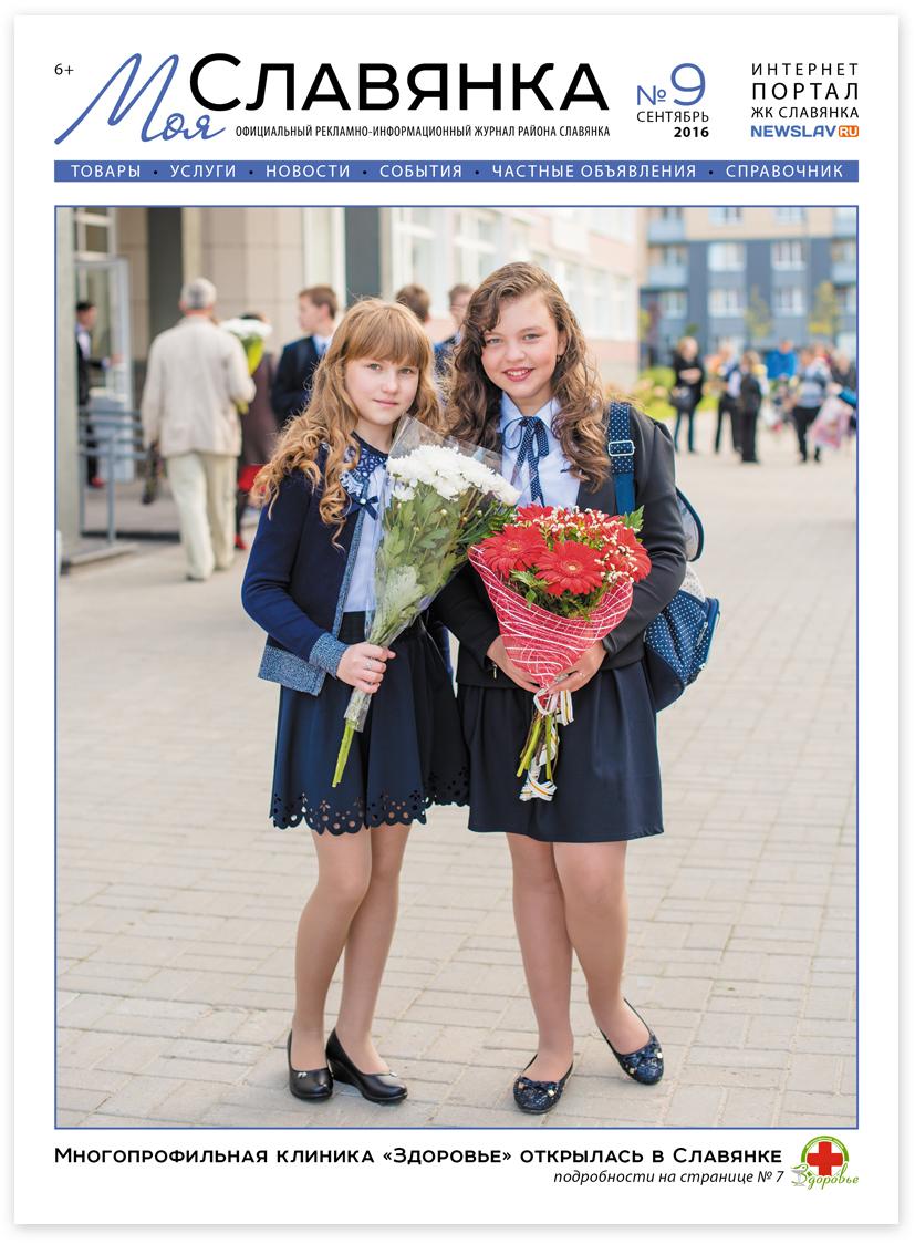 Обложка журнала Моя Славянка сентябрь 2016г