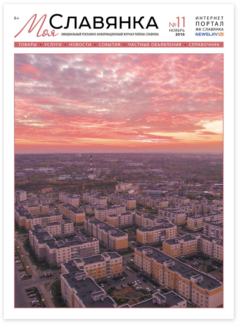 Обложка журнала Моя Славянка ноябрь 2016г