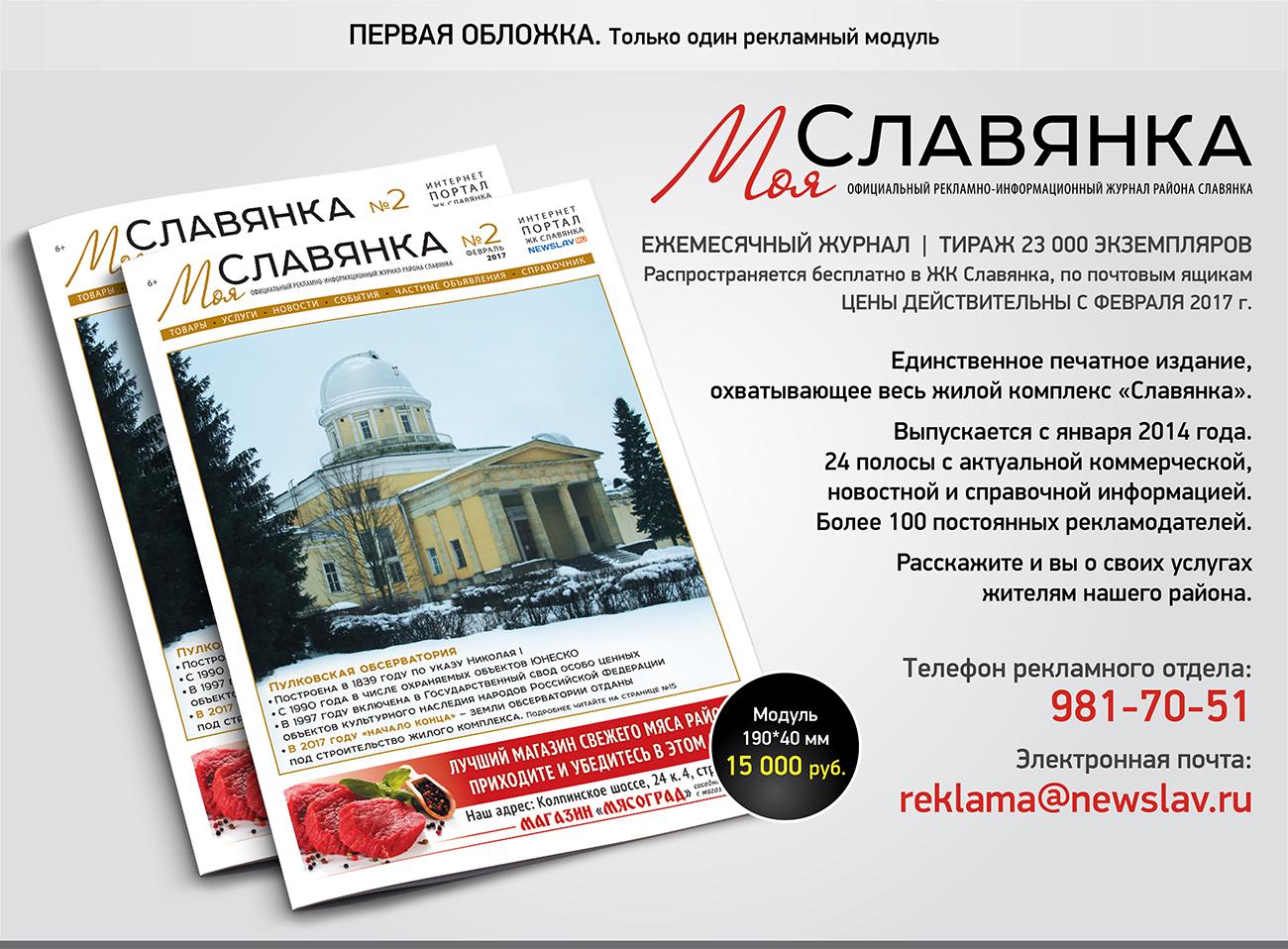 Цены на рекламу в журнале Моя Славянка, обложка