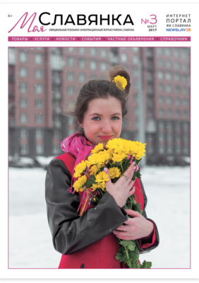 Обложка журнала Моя Славянка