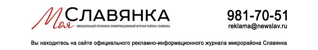 """Официальный сайт ежемесячного журнала """"Моя Славянка"""""""