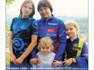 Журнал «Моя Славянка» №8 (31), август 2017 г