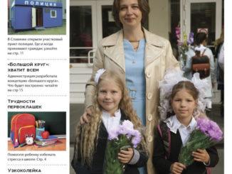 Сентябрь, Обложка журнала Моя Славянка