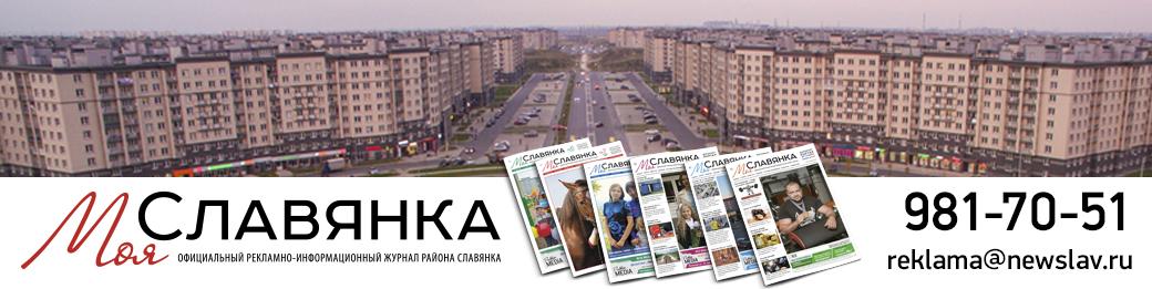 Журналы Моя Славянка, обложка и контакты.
