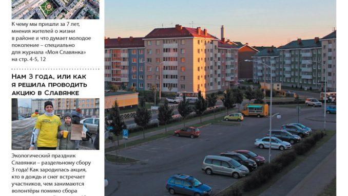 """Обложка журнал """"Моя Славянка"""" октябрь 2017г"""