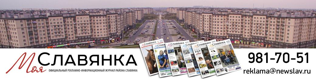 Журнал Славянки, СМИ в Славянке, газета в Славянке
