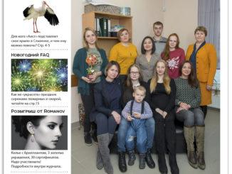 """Обложка журнал """"Моя Славянка"""" декабрь 2017г"""