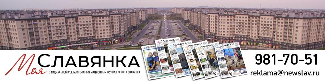 Газета в Славянке, Журнал Славянки, СМИ в Славянке, газета в Славянке
