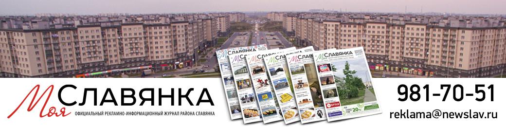Сборник обложек журнала Моя Славянка