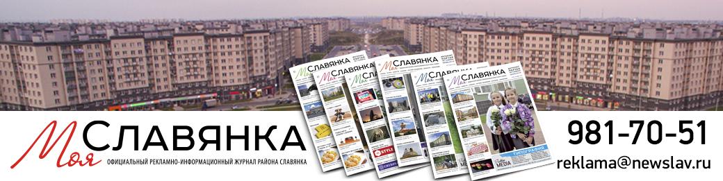 Обложки газеты Моя Славянка