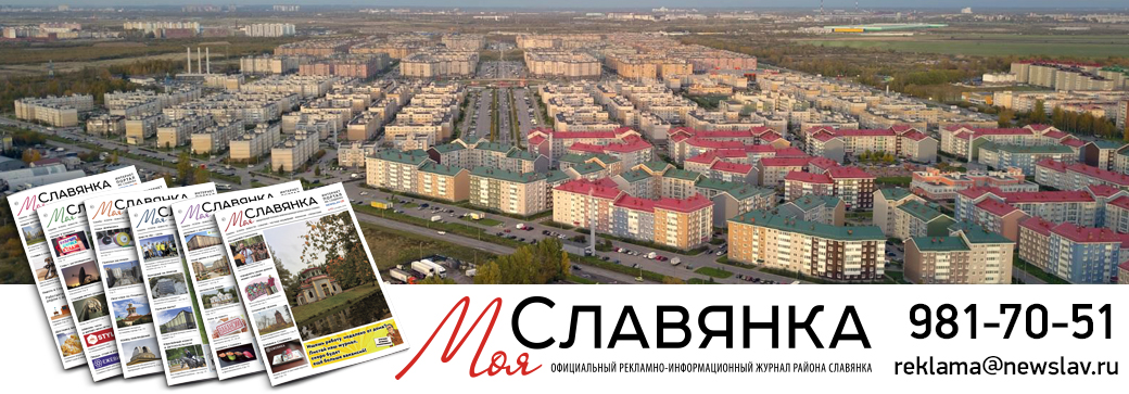 Панорамное фото ЖК Славянка, журнал Моя Славянка