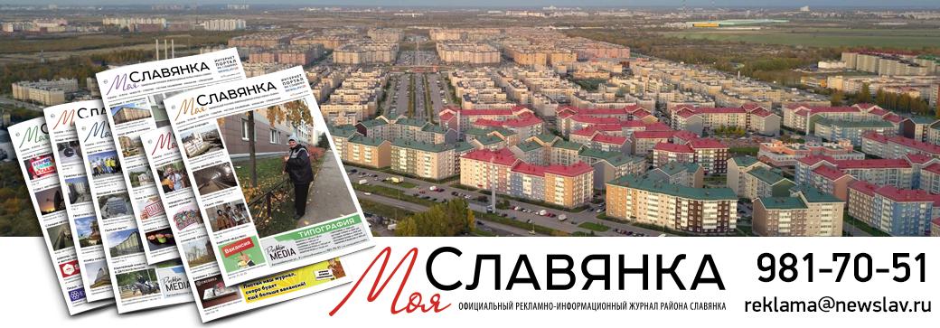 Панорамное фото ЖК Славянка