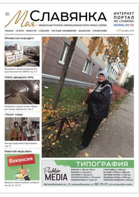 Обложка журнала Моя Славянка Ноябрь 2018г