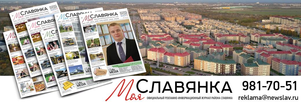 Журнал Моя Славянка июль 2019 год