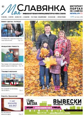 Обложка журнала Моя Славянка октябрь 2019