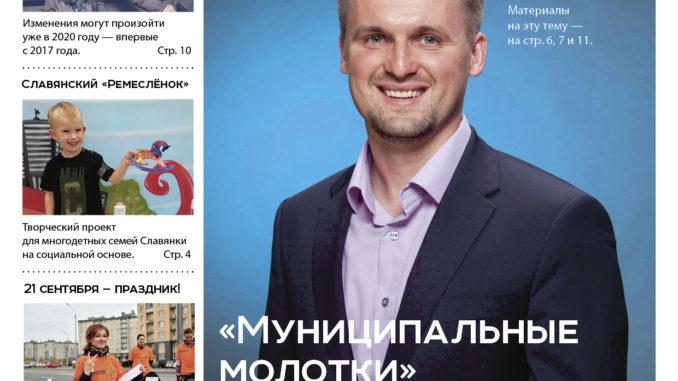 Обложка журнала Моя Славянка сентябрь 2019