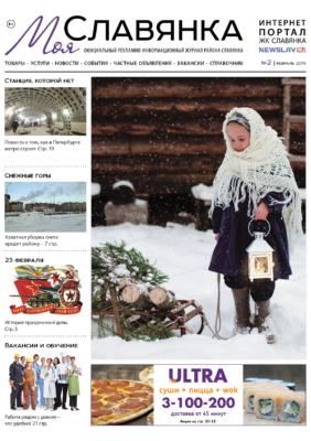 Обложка журнала Моя Славянка Февраль 2019г