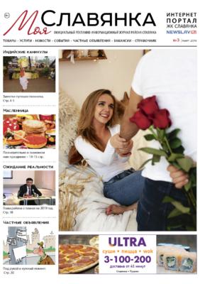 Газета Славянки электронная версия архив