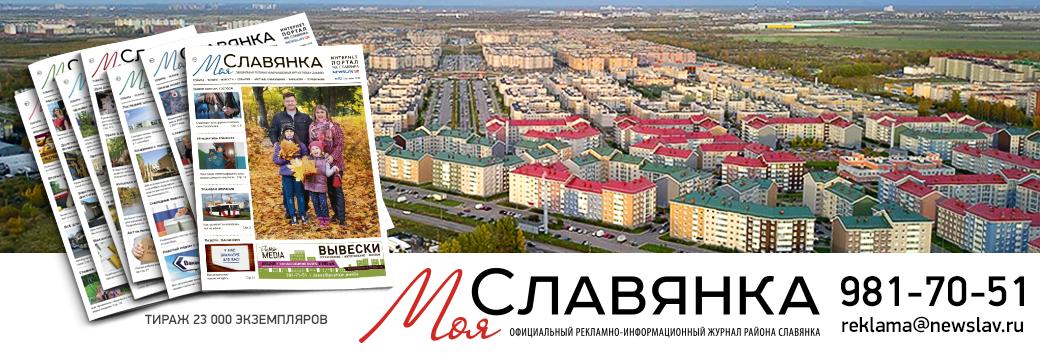 """Сайт журнала """"Моя Славянка"""""""