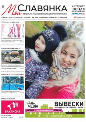 Обложка журнала Моя Славянка ноябрь 2019