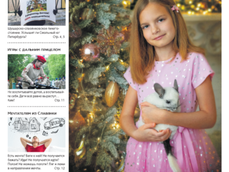 Обложка журнала Моя Славянка декабрь 2019