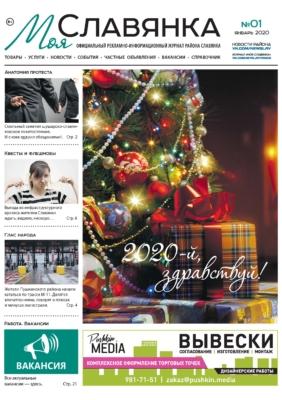 Обложка журнала Моя Славянка январь 2020
