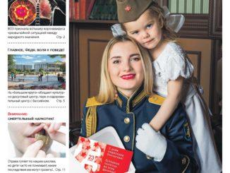 Обложка журнала Моя Славянка февраль 2020