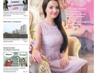 Обложка журнала Моя Славянка март 2020