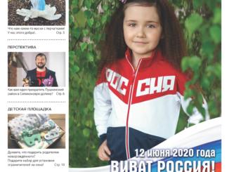 Обложка журнала Моя Славянка июнь 2020