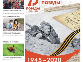 Обложка журнала Моя Славянка май 2020